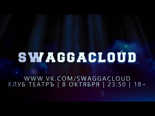 08.10 ► SWC - SwaggaCloud ► Вход FREE