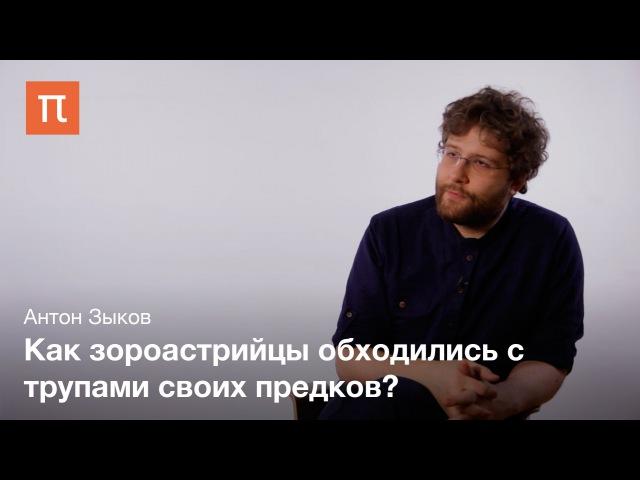 Погребальные обряды в зороастризме - Антон Зыков