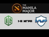 OG vs MVP Phoenix #1 (bo3) | The Manila Major, UB, 09.06.16