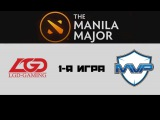 LGD vs MVP Phoenix #1 (bo3) | The Manila Major, LB, 11.06.16