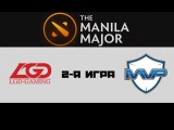 LGD vs MVP Phoenix #2 (bo3) | The Manila Major, LB, 11.06.16
