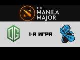 OG vs Newbee #1 (bo3) | The Manila Major, UB, 11.06.16