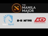 Liquid vs LGD #2 (bo3) | The Manila Major, LB, 11.06.16
