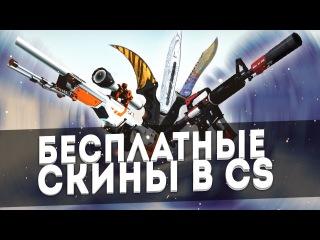 САЙТЫ(ПОХОЖИЕ НА CSGODOUBLE)С ХАЛЯВОЙ CS:GO #7