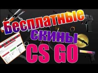 САЙТЫ(ПОХОЖИЕ НА CSGODOUBLE)С ХАЛЯВОЙ CS:GO #6