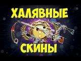 САЙТЫ(ПОХОЖИЕ НА CSGODOUBLE)С ХАЛЯВОЙ CS:GO #8
