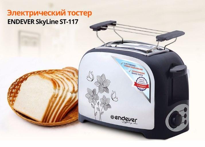 Тостер Skyline всего за 1 187 руб