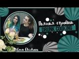 DRUNK COOKING / Пьяная стройка 18+ С TANYA MIA