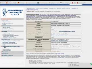 Как передать показания за электроэнергию на сайте krsk-sbit.ru
