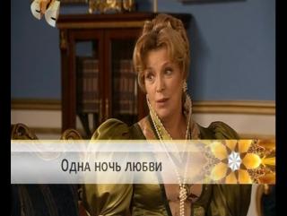 Одна ночь любви 3 серия из 60 (2008)