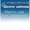 Центр Займов: Красноярск, Новосибирск