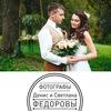 Свадебные фотографы Света и Денис Федоровы Тула