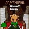 Подслушано|школа№33 г.Брянск