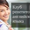 КЛУБ РЕПЕТИТОРОВ ПО АНГЛИЙСКОМУ В ТЮМЕНИ