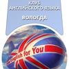 English for You - Английский язык в Вологде