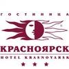 Hotel Krasnoyarsk / Гостиница Красноярск