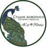 """Студия живописи """"Жар - птица"""" Новосибирск"""