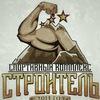 """Спортивный Комплекс """"СТРОИТЕЛЬ"""" Омск"""