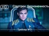 Стартрек: Бесконечность (Star Trek Beyond)  2016. Трейлер №3 [1080p]