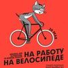 На велосипеде на работу! 18 мая Воронеж
