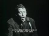Жак Брель
