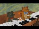 Песенка из мультфильма Коты аристократы (мой любимый танец)