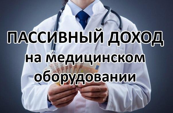 Задумывались ли Вы, сколько сегодня можно заработать в медицинской отрасли Какие деньги крутятся там Сколько стоит оборудование, какие на него наценки На самом деле, в этой сфере люди делают миллионы, можно сказать, практически из воздуха. При одной переп