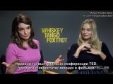 Интервью для «Movieclips Originals» в рамках промоушена фильма «Виски Танго Фокстрот»  | 20.02.16 (русские субтитры)