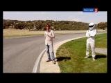 08.02.2011. Top Gear. 10 сезон. 10 выпуск