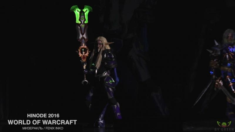 World of Warcraft - Мизеракль, Fenix Inko / HINODE 2016
