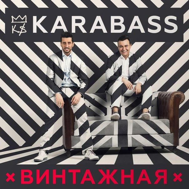 Karabass - Винтажная (2016)