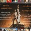 Песни из Советских Кинофильмов - 12 мая
