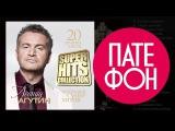 Леонид АГУТИН - Лучшие песни (Full album) КОЛЛЕКЦИЯ СУПЕРХИТОВ 2016