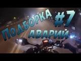 Подборка аварий и ДТП с видеорегистраторов # 07 / Аварии 2014 - Car Crash Compilation 2014