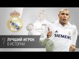 Кто лучший игрок Реала ?