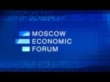 Московский Экономический Форум 2016 (1 день)