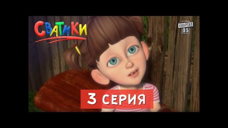 Сватики - 3 серия - мультсериал по мотивам сериала Сваты | Мультики 2016.