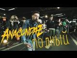 Anacondaz – Полный (Live at ZonaZvuka)