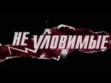 НЕУЛОВИМЫЕ 2015 смотреть фильм полная версия приключения криминал Русские фильмы