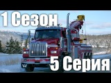 Шоссе через ад (Канада) [1 сезон / 5 серия] - Война буксировщиков