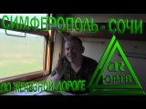 ЮРТВ 2016: Возвращение из Крыма. Поездка Симферополь - Сочи по железной дороге. [№0158]