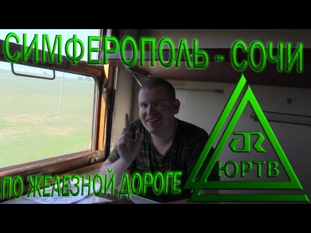 ЮРТВ 2016: Возвращение из Крыма. Поездка Симферополь - Сочи по железной дороге. [№158]