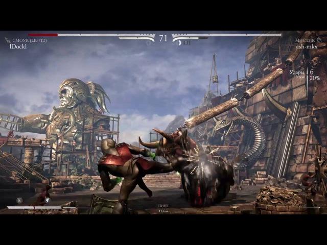 MKXL Ermac mystic vs Triborg Smoke