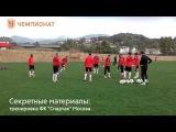 Секретные материалы: тренировка ФК