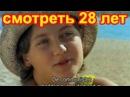 Рожденные в СССР 28 летние 2часть