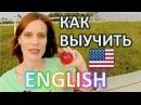 Как выучить Английский Язык - САМЫЙ ПРОСТОЙ СПОСОБ