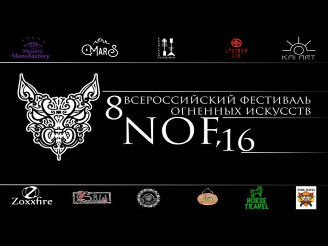 NOF 2016 Баттлы веера 1 2