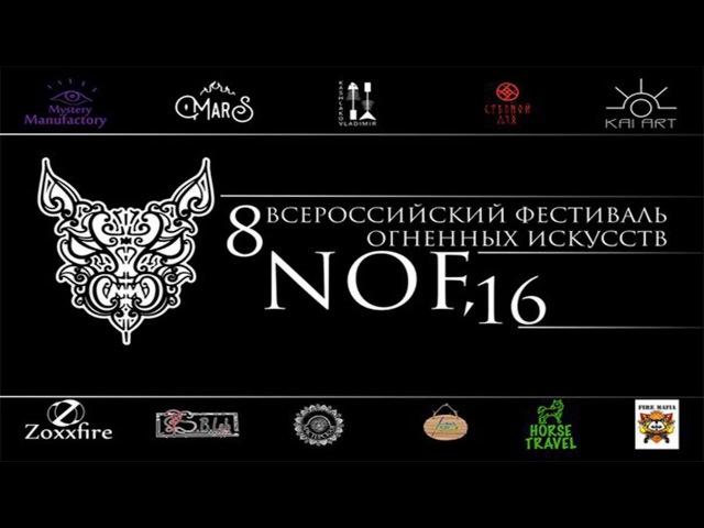 NOF 2016 Баттлы веера 2 1