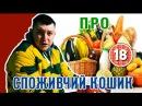 Петро Бампер про споживчий кошик (без цензури)