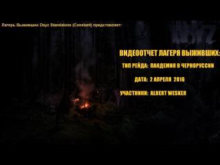 Day Z Standalone ВИДЕООТЧЕТ ЛАГЕРЯ ВЫЖИВШИХ ОТ 02 апреля 2016